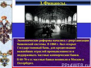 Экономические реформы начались с реорганизации банковской системы. В 1860 г. был