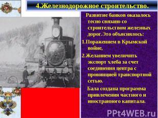 4.Железнодорожное строительство. Развитие банков оказалось тесно связано со стро