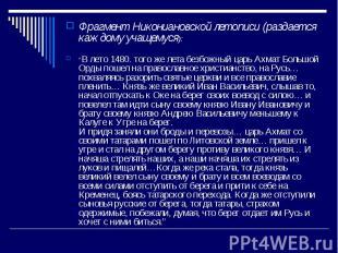 Фрагмент Никониановской летописи (раздается каждому учащемуся): Фрагмент Никониа