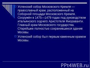 Успенский собор Московского Кремля — православный храм, расположенный на Соборно