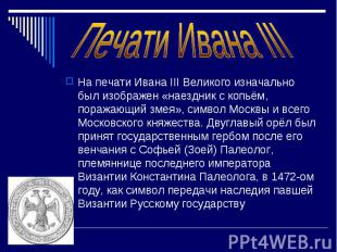 На печати Ивана III Великого изначально был изображен «наездник с копьём, поража