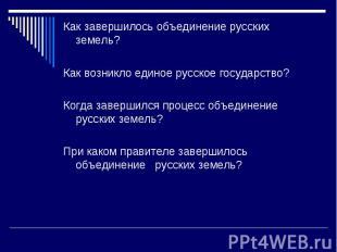 Как завершилось объединение русских земель? Как завершилось объединение русских