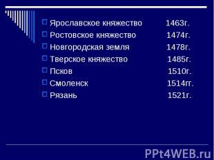 Ярославское княжество 1463г. Ярославское княжество 1463г. Ростовское княжество 1