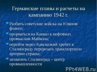 Германские планы и расчеты на кампанию 1942 г. Разбить советские войска на Южном