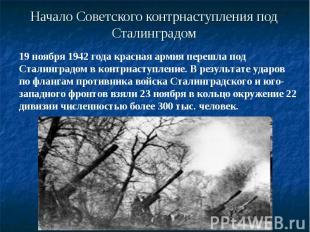 Начало Советского контрнаступления под Сталинградом