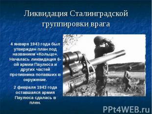 Ликвидация Сталинградской группировки врага