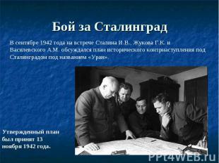 Бой за Сталинград
