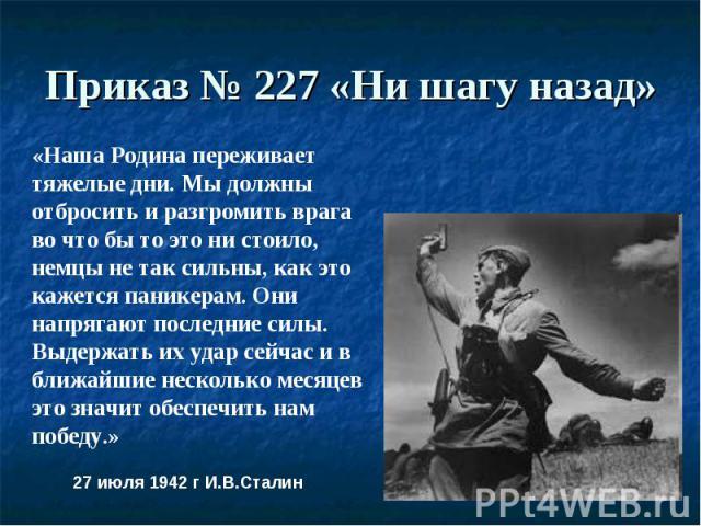 Приказ № 227 «Ни шагу назад»