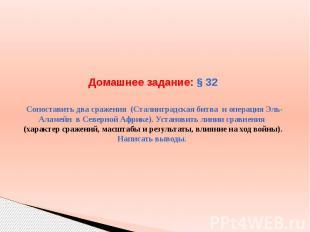 Домашнее задание: § 32 Сопоставить два сражения (Сталинградская битва и операция