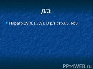 Д/З: Парагр.19(п.1,7,9). В р/т стр.65, №3.