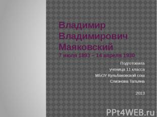 Владимир Владимирович Маяковский 7 июля 1893 – 14 апреля 1930 Подготовила учениц