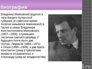 биография Владимир Маяковский родился в селе Багдати Кутаисской губернии(в