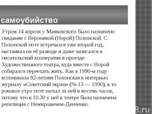 самоубийство Утром 14 апреля у Маяковского было назначено свидание с Вероникой (