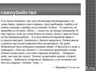 самоубийство Я не могла опоздать, это злило Владимира Владимировича. Он запер дв