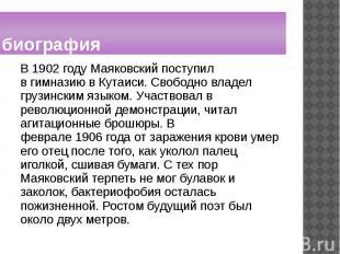 биография В1902 годуМаяковский поступил вгимназиюв