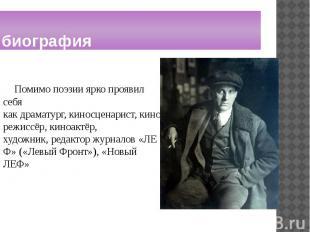 биография Помимо поэзии ярко проявил себя какдраматург,киносценарист