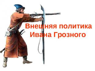 Внешняя политика Ивана Грозного