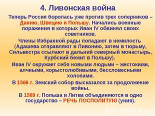 4. Ливонская война Теперь Россия боролась уже против трех соперников – Данию, Шв