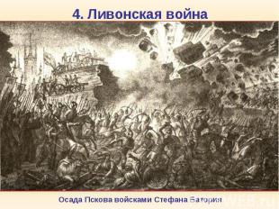 4. Ливонская война В мае 1571 г. крымский хан Девлет-Гирей захватил и сжег Москв