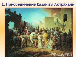 1. Присоединение Казани и Астрахани