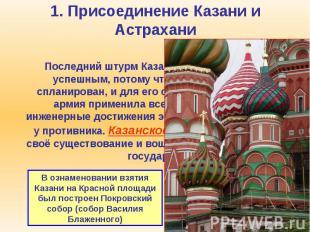 1. Присоединение Казани и Астрахани Последний штурм Казани 1552 года оказался ус