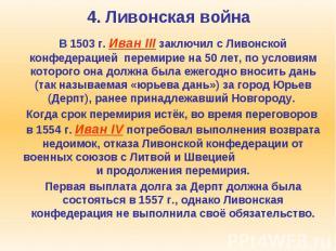 4. Ливонская война В 1503 г. Иван III заключил с Ливонской конфедерацией перемир