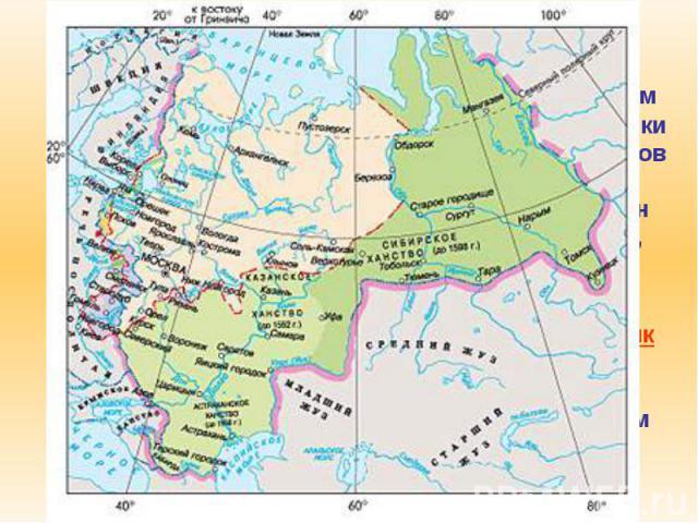 5. Присоединение Сибири Ермак погиб 6 августа 1585 г. Он шёл с небольшим отрядом в 50 человек по Иртышу. Во время ночёвки в устье реки Вагай Кучум напал на спавших казаков и истребил почти весь отряд. Согласно одной легенде, мужественно сопротивлявш…