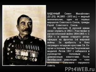 БУДЕННЫЙ Семен Михайлович (13 (25). 04,1883 - 1973 гг.) — видный военачальник, о
