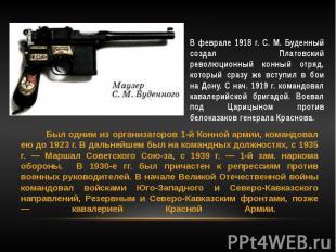 В феврале 1918 г. С. М. Буденный создал Платовский революционный конный отряд, к