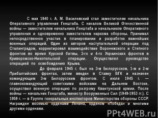 С мая 1940 г. А. М. Василевский стал заместителем начальника Оперативного управл
