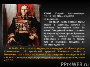ЖУКОВ Георгий Константинович (19.11(01.12).1896—18.06.1974 гг.)полководец. Во вр