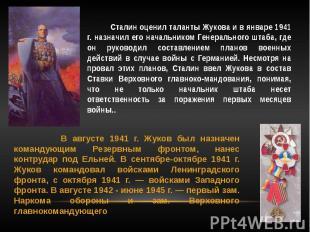 Сталин оценил таланты Жукова и в январе 1941 г. назначил его начальником Генерал