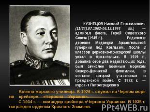КУЗНЕЦОВ Николай Гераси-мович (11(24).07.1902-06.12.1974 гг.) — адмирал флота, Г