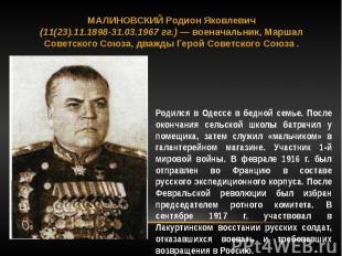 Родился в Одессе в бедной семье. После окончания сельской школы батрачил у помещ