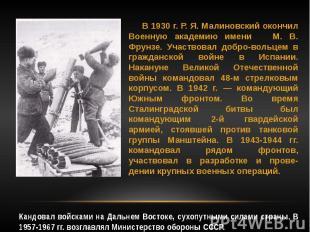 Кандовал войсками на Дальнем Востоке, сухопутными силами страны. В 1957-1967 гг.