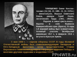 ТИМОШЕНКО Семен Констан-тинович (06 (18). 02. 1895 - 31. 03. 1970гг.) – военачал