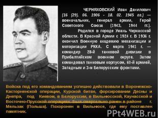 ЧЕРНЯХОВСКИЙ Иван Данилович (16 (29). 06. 1906 - 18. 02. 1945 гг.) — военачальни