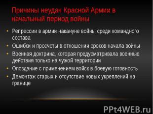 Причины неудач Красной Армии в начальный период войны Репрессии в армии накануне
