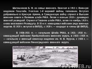 Шапошников Б. М. из семьи военного. Окончил в 1910 г. Военную академию Генштаба.