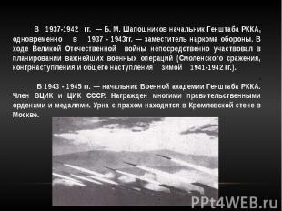 В 1937-1942 гг. — Б. М. Шапошников начальник Генштаба РККА, одновременно в 1937