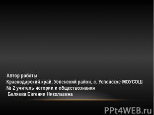 Автор работы: Краснодарский край, Успенский район, с. Успенское МОУСОШ № 2 учите