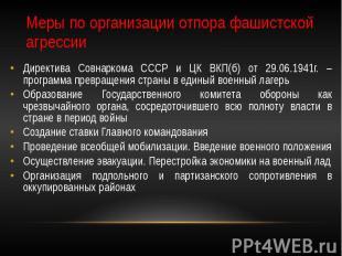 Меры по организации отпора фашистской агрессии Директива Совнаркома СССР и ЦК ВК