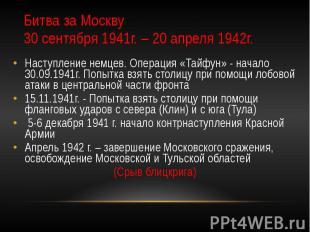 Битва за Москву 30 сентября 1941г. – 20 апреля 1942г. Наступление немцев. Операц