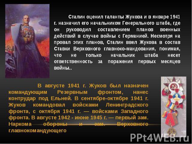 Сталин оценил таланты Жукова и в январе 1941 г. назначил его начальником Генерального штаба, где он руководил составлением планов военных действий в случае войны с Германией. Несмотря на провал этих планов, Сталин ввел Жукова в состав Ставки Верховн…