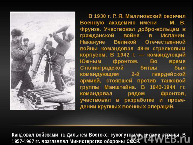 Кандовал войсками на Дальнем Востоке, сухопутными силами страны. В 1957-1967 гг. возглавлял Министерство обороны СССР.
