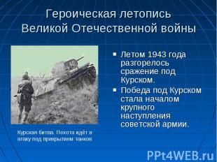 Летом 1943 года разгорелось сражение под Курском. Победа под Курском стала начал