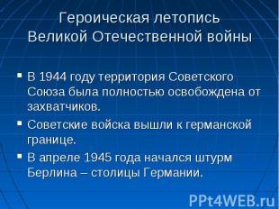 В 1944 году территория Советского Союза была полностью освобождена от захватчико