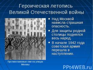 Над Москвой нависла страшная опасность. Над Москвой нависла страшная опасность.