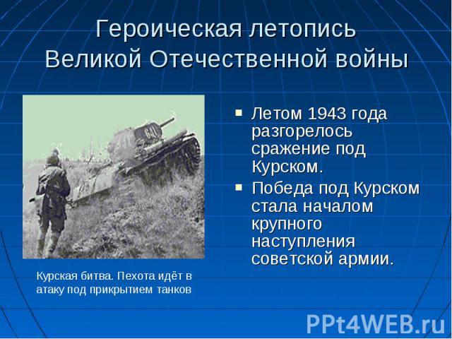 Летом 1943 года разгорелось сражение под Курском. Победа под Курском стала началом крупного наступления советской армии.