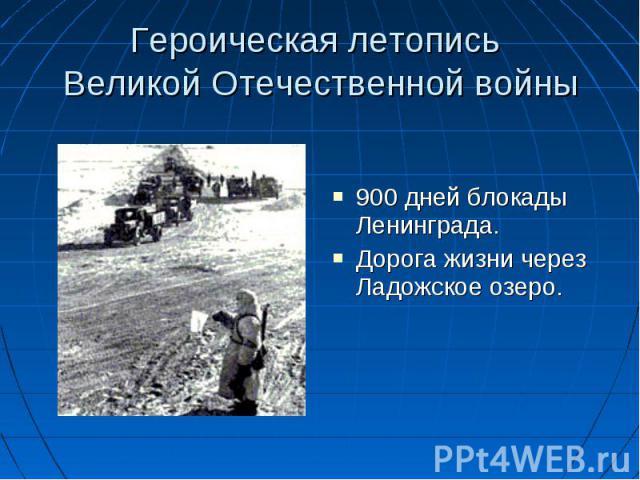 900 дней блокады Ленинграда. Дорога жизни через Ладожское озеро.